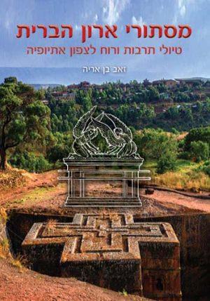 מסתורי ארון הברית
