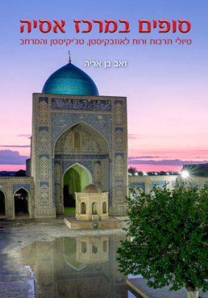 סופים במרכז אסיה